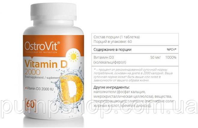 Витамин Д OstroVit Vitamin D 2000- 60 таб, фото 2