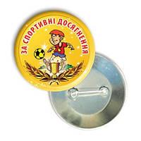 """Значок  """"Медаль """"ЗА СПОРТИВНІ ДОСЯГНЕННЯ"""""""