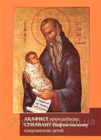 Акафист прп. Стилиану Пафлагонскому. Молитвы о детях