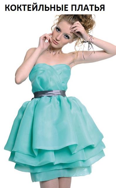 Коктейльные и вечерние платья