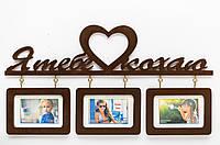 """Деревянная фоторамка """"Я тебя люблю""""  для 3 фотографий коричневая"""