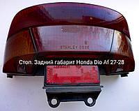 Стоп сигнал Задний габарит в сборе  Honda Dio Af27-28-34-35