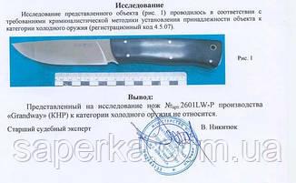 Нож многоцелевой с отверстием для темляка Grand Way 2601 LWP, фото 3