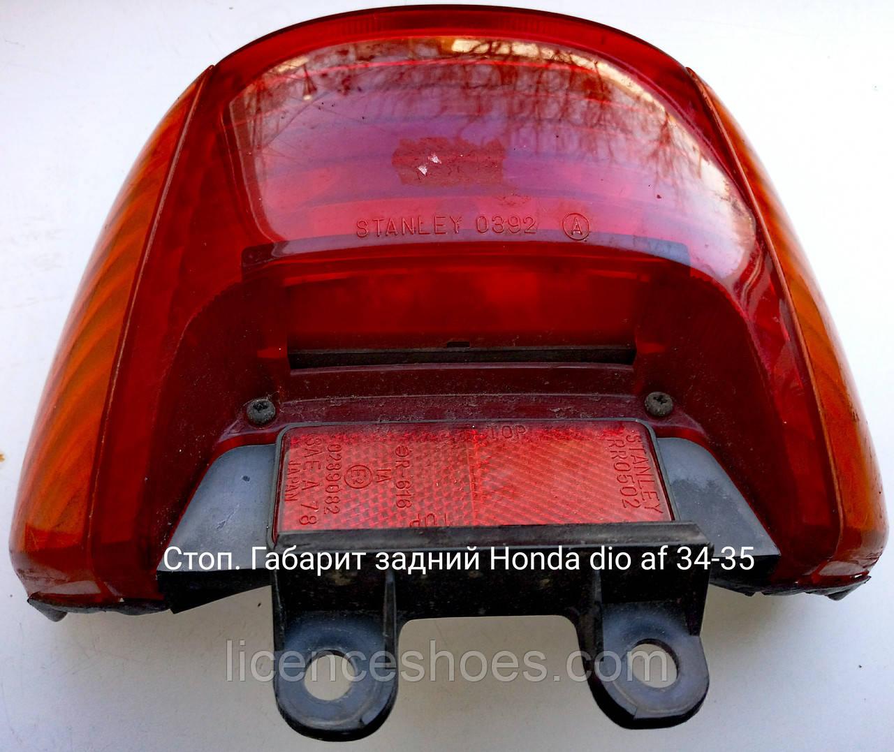 Стоп сигнал задній Габарит скутера Honda Dio Cesta Af34-35 AF28-27