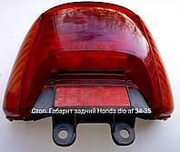 Стоп сигнал Габарит задний скутера Honda Dio Cesta Af34-35 AF28-27