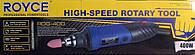 Гравер ROYCE RDG-400 (400 Вт)