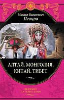 Алтай  Монголия  Китай  Тибет  Певцов М