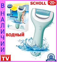 Роликовая пилка водонепроницаемая с аккумулятором  SCHOLL Velvet Smooth Wet and Dry