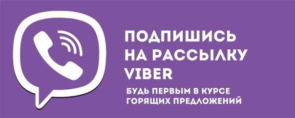 Подписка на рассылку в группе Vider!!!