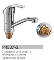 Смеситель для кухни и умывальника Potato-40мм  P4507-2 (На гайке)