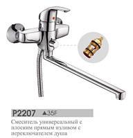 Смеситель для ванны (длинный), встроенный  переключатель с керамическими пластинами  (180°) Potato-40мм P2207