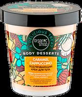 """Крем для тела """"Подтягивающий"""" Body Dessert Organic Shop (Боди Десерт Органик Шоп)"""
