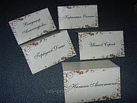 Рассадочные карточки