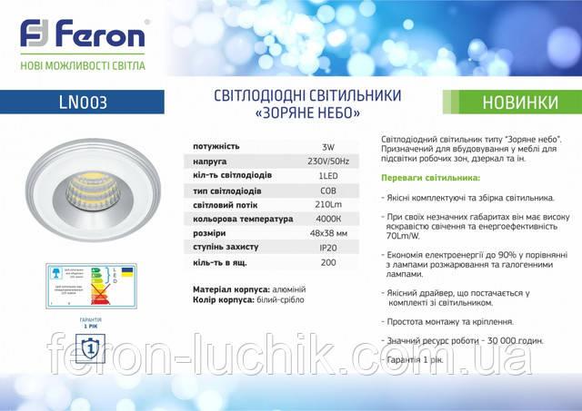 Светодиодный Led светильник Feron LN003 3W