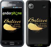 """Чехол на Samsung Galaxy S i9000 Верь в свою мечту """"3748c-77"""""""
