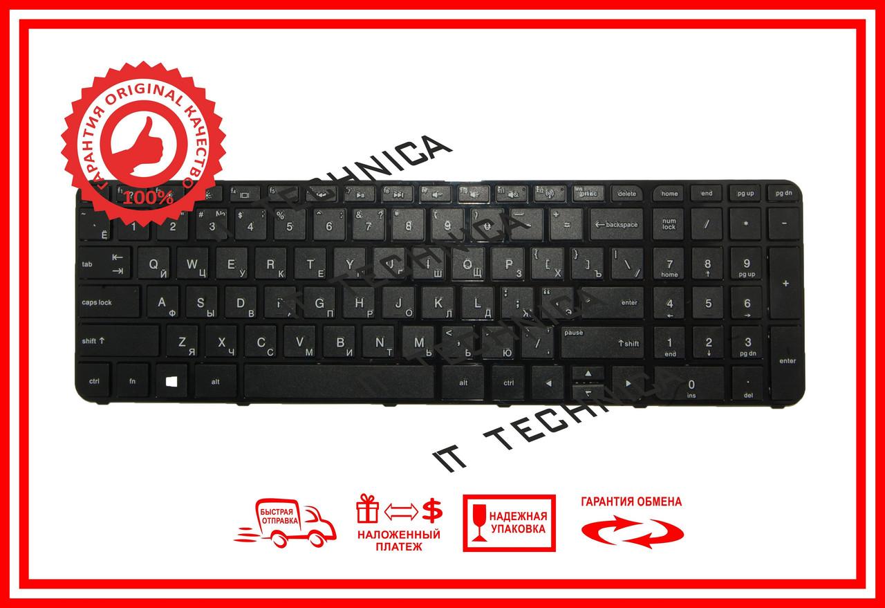 Клавиатура HP Pavilion 15-b125 15-B142 оригинал