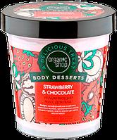 """Мусс для тела """"Увлажняющий""""  Body Dessert Organic Shop (Боди Десерт Органик Шоп)"""