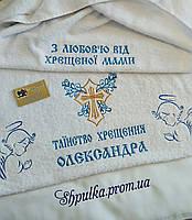 Махровое полотенце для крещения (размер 70*140)