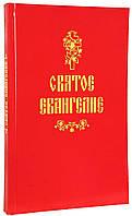 Святое Евангелие (красное.м.п.)