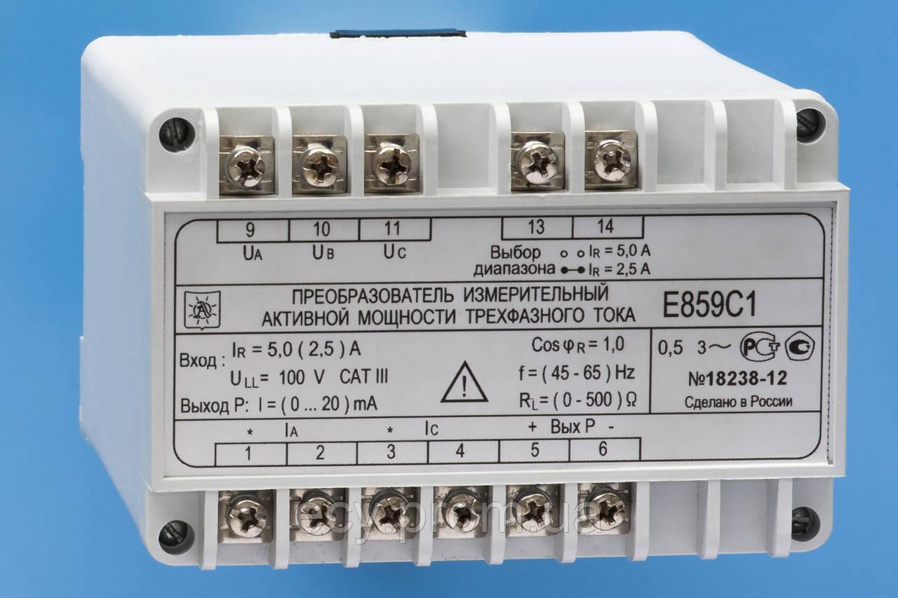 Е859А1 Преобразователь измерительный активной мощности трёхфазного тока