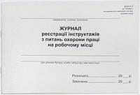 Журнал реєст. інструктажів з Питань Охорони Праці А4 офс 48 арк. Укрбланк