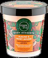 """Мусс для тела """"Питательный"""" Body Dessert Organic Shop (Боди Десерт Органик Шоп)"""