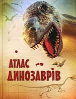 Атлас динозаврів.Країна мрій,Киев