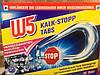 Калгон W5 бесфосфатные таблетки от накипи для стиральной машины автомат, Германия