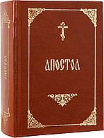 Апостол (карманный)