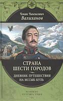 Страна шести городов  Дневник путешествия на Иссык-Куль Валиханов Ч