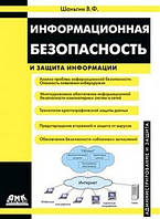 Владимир Шаньгин Информационная безопасность и защита информации