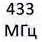 433МГц