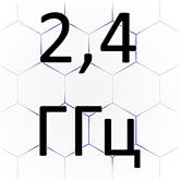 2,4 ГГц
