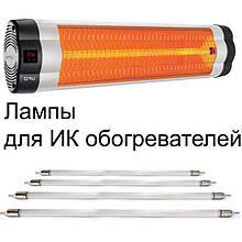 Лампы для Уфо (UFO)