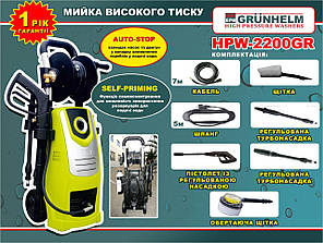 Мойка высокого давления Grunhelm HPW-2200GR, фото 2