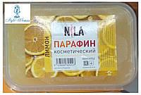 Парафин косметический NiLA Лимон 500 мл, 400г