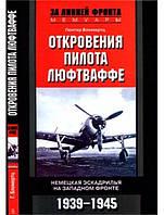 Откровения пилота люфтваффе. Немецкая эскадрилья на Западном фронте. 1939-1945. Бломертц Г.
