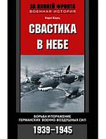 Свастика в небе. Борьба и поражение германских военно-воздушных сил. 1939-1945. Бартц К.