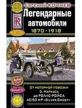 """Легендарные автомобили 1870-1918. От моторной повозки З. Маркуса до Роллс-Ройса 40/50 HP """"Silver Ghost"""". Кочнев Е."""