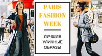 PARIS FASHION WEEK: ЛУЧШИЕ УЛИЧНЫЕ ОБРАЗЫ САМОЙ ГЛАВНОЙ НЕДЕЛИ МОДЫ