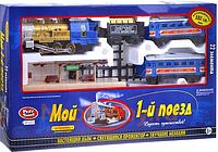 Игрушечная железная дорога «Мой первый поезд»