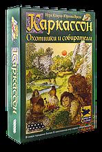 Настольная игра Каркассон Охотники и Собиратели (Hunters and Gatherers)