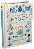 Hygge. Секрет датского счастья Викинг Майк