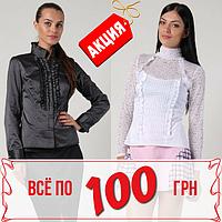 !! НЕРЕАЛЬНЫЕ СКИДКИ - все по 100 грн!