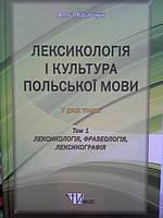 Лексикологія і культура польської мови (т. 1–2)