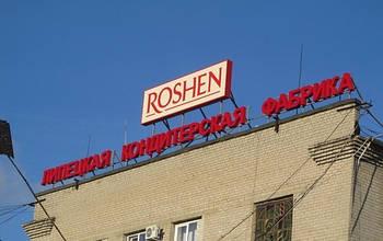 Порошенко закрывает липецкую кондитерскую фабрику Roshen