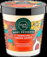 """Суфле для тела """"Антицеллюлитное"""" Body Dessert Organic Shop (Боди Десерт Органик Шоп)"""