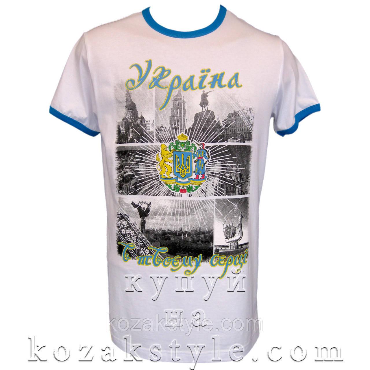 """Футболка """"Україна в твоєму серці"""""""