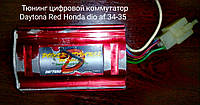 Коммутатор Тюнинг цифровой Daytona Red Digital Honda dio af34-35, Topic Af38, Lead af48 Made in Japan