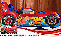 Кровать машина ТАЧКИ ШОК ДРАЙВ - только для Вас http://кровать-машина.com.ua/, нарисована с любовью! Оригинальные кровати машины в ассортименте!